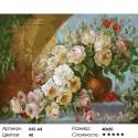 Количество цветов и сложность Королевский букет Раскраска ( картина ) по номерам акриловыми красками на холсте Белоснежка