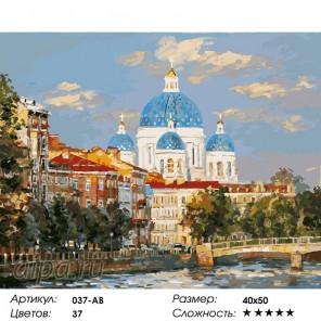 Количество цветов и сложность Троицкий собор Раскраска ( картина ) по номерам акриловыми красками на холсте Белоснежка