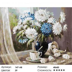 Хризантемы нежные Раскраска ( картина ) по номерам на холсте Белоснежка