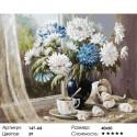 Количество цветов и сложность Хризантемы нежные Раскраска ( картина ) по номерам акриловыми красками на холсте Белоснежка