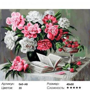 Пионы и клубника Раскраска ( картина ) по номерам акриловыми красками на холсте Белоснежка