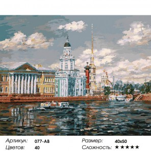 Кунсткамера Раскраска ( картина ) по номерам акриловыми красками на холсте Белоснежка