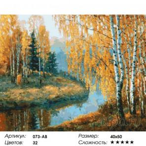 Вот и осень пришла Раскраска ( картина ) по номерам акриловыми красками на холсте Белоснежка