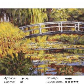 Количество цветов и сложность Пруд по мотивам Моне Раскраска ( картина ) по номерам акриловыми красками на холсте Белоснежка