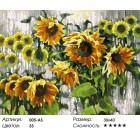 Количество цветов и сложность Ноктюрн с подсолнухами Раскраска ( картина ) по номерам акриловыми красками на холсте Белоснежка