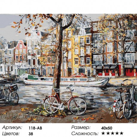 Количество цветов и сложность Осенний Амстердам Раскраска ( картина ) по номерам акриловыми красками на холсте Белоснежка