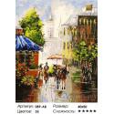 Количество цветов и сложность Мотивы старого города Раскраска ( картина ) по номерам акриловыми красками на холсте Белоснежка