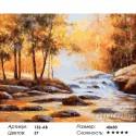 Количество цветов и сложность Золотая осень Раскраска ( картина ) по номерам акриловыми красками на холсте Белоснежка