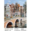 Количество цветов Императорский канал в Амстердаме Раскраска картина по номерам акриловыми красками на холсте Белоснежка