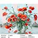 Нежные маки ( художник Людмила Скрипченко ) Раскраска картина по номерам на холсте Iteso