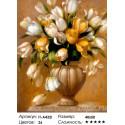 Золотистые тюльпаны ( художник Fran Di Giacomo) Раскраска ( картина ) по номерам на холсте Iteso