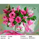 Букет роз и сирени Раскраска картина по номерам на холсте Iteso