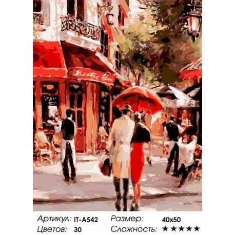 Количество цветов и сложность Пара у бистро Раскраска картина по номерам акриловыми красками на холсте Iteso