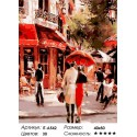 Пара у бистро Раскраска картина по номерам на холсте Iteso