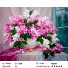 Количество цветов и сложность Сирень на столе Раскраска картина по номерам акриловыми красками на холсте Iteso