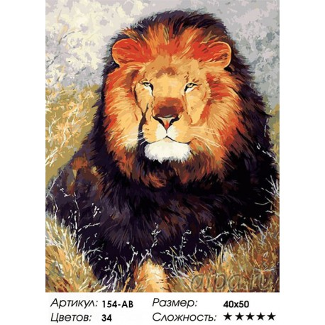 Количество цветов и сложность Царь зверей Раскраска ( картина ) по номерам акриловыми красками на холсте Белоснежка