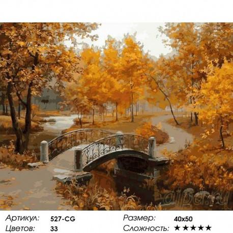 Количество цветов и сложность Осенний парк Раскраска картина по номерам акриловыми красками на холсте Белоснежка