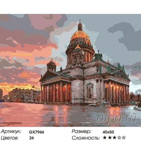 исаакиевский собор санкт петербург раскраска картина по номерам на холсте Gx7966