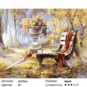 Количество цветов и сложность Время листопада Раскраска картина по номерам акриловыми красками на холсте
