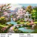 Количество цветов и сложность Весенний парк (художник Sung Kim) Раскраска картина по номерам акриловыми красками на холсте