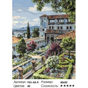 Сады Гранады Раскраска картина по номерам на холсте Белоснежка