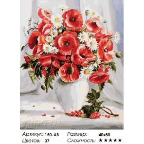 Маки и ромашки Раскраска ( картина ) по номерам акриловыми красками на холсте Белоснежка