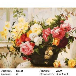 Количество цветов Букет в корзине Раскраска картина по номерам акриловыми красками на холсте Белоснежка