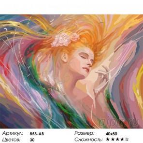 Необузданная красота Раскраска ( картина ) по номерам на холсте Белоснежка