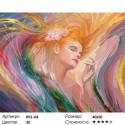 Количество цветов и сложность Необузданная красота Раскраска ( картина ) по номерам акриловыми красками на холсте Белоснежка