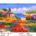 Солнечный Прованс Раскраска картина по номерам на холсте Белоснежка