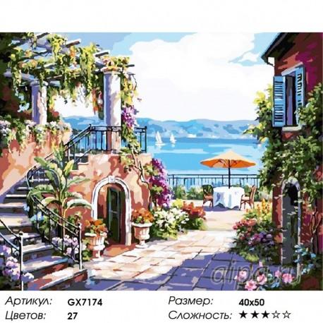 Количество цветов и сложность Тосканская терасса Раскраска картина по номерам акриловыми красками на холсте