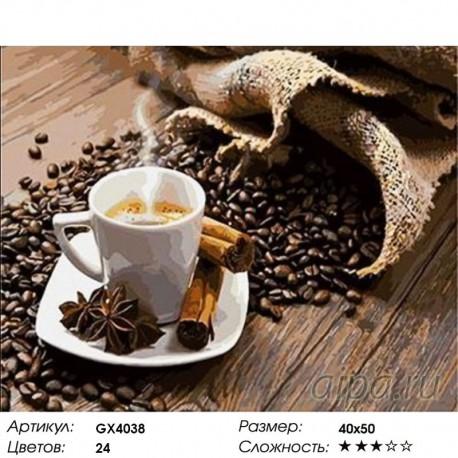 кофе и специи раскраска картина по номерам на холсте Gx4038