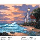 Количество цветов и сложность Дом с маяком Раскраска ( картина ) по номерам акриловыми красками на холсте Белоснежка