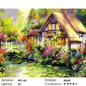 Яркое лето Раскраска картина по номерам на холсте Белоснежка