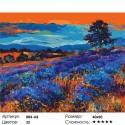 Количество цветов и сложность Лавандовые поля Раскраска ( картина ) по номерам акриловыми красками на холсте Белоснежка