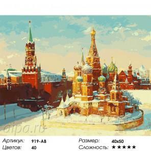 Васильевский спуск Раскраска ( картина ) по номерам акриловыми красками на холсте Белоснежка