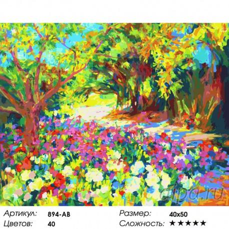 Количество цветов и сложность.Розы. Южная терраса дворца Раскраска картина по номерам акриловыми красками на холсте Белоснежка