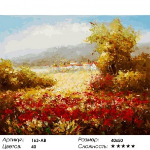 Летнее поле Раскраска картина по номерам на холсте Белоснежка