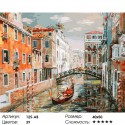 Количество цветов Венеция. Канал Сан Джованни Латерано Раскраска картина по номерам акриловыми красками на холсте Белоснежка