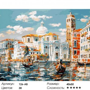 Венеция. Церковь Сан Джеремия Раскраска ( картина ) по номерам акриловыми красками на холсте Белоснежка
