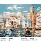 Количество цветов и сложность Венеция. Церковь Сан Джеремия Картина по номерам акриловыми красками на холсте Белоснежка