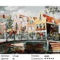 Амстердам. Мост через канал Раскраска ( картина ) по номерам акриловыми красками на холсте Белоснежка