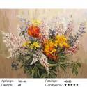 Букет с желтыми лилиями Раскраска ( картина ) по номерам на холсте Белоснежка
