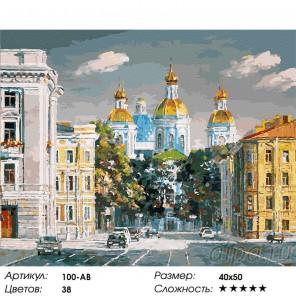 Количество цветов и сложность Театральная площадь Раскраска ( картина ) по номерам акриловыми красками на холсте Белоснежка