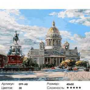 Исаакиевская площадь Раскраска ( картина ) по номерам акриловыми красками на холсте Белоснежка