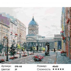 Количество цветов и сложность Малая Конюшенная улица Раскраска ( картина ) по номерам акриловыми красками на холсте Белоснежка