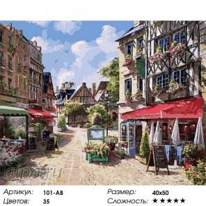 Уличное кафе Раскраска картина по номерам на холсте Белоснежка