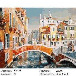 Венеция. Кампьелло Кверини Стампалья Раскраска ( картина ) по номерам акриловыми красками на холсте Белоснежка