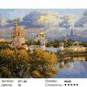 Количество цветов и сложность В последних лучах заката Раскраска картина по номерам акриловыми красками на холсте Белоснежка
