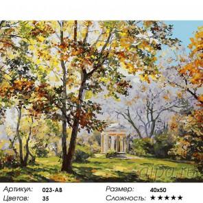 Количество цветов и сложность Ротонда в парке Екатерингоф Раскраска картина по номерам акриловыми красками на холсте Белоснежка